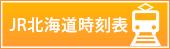 JR北海道時刻表