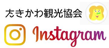 たきかわ観光協会instagram