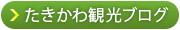 たきかわ観光ブログ