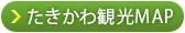 たきかわ観光MAP