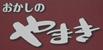 (有)ヤマキ製菓