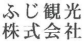 ふじ観光株式会社