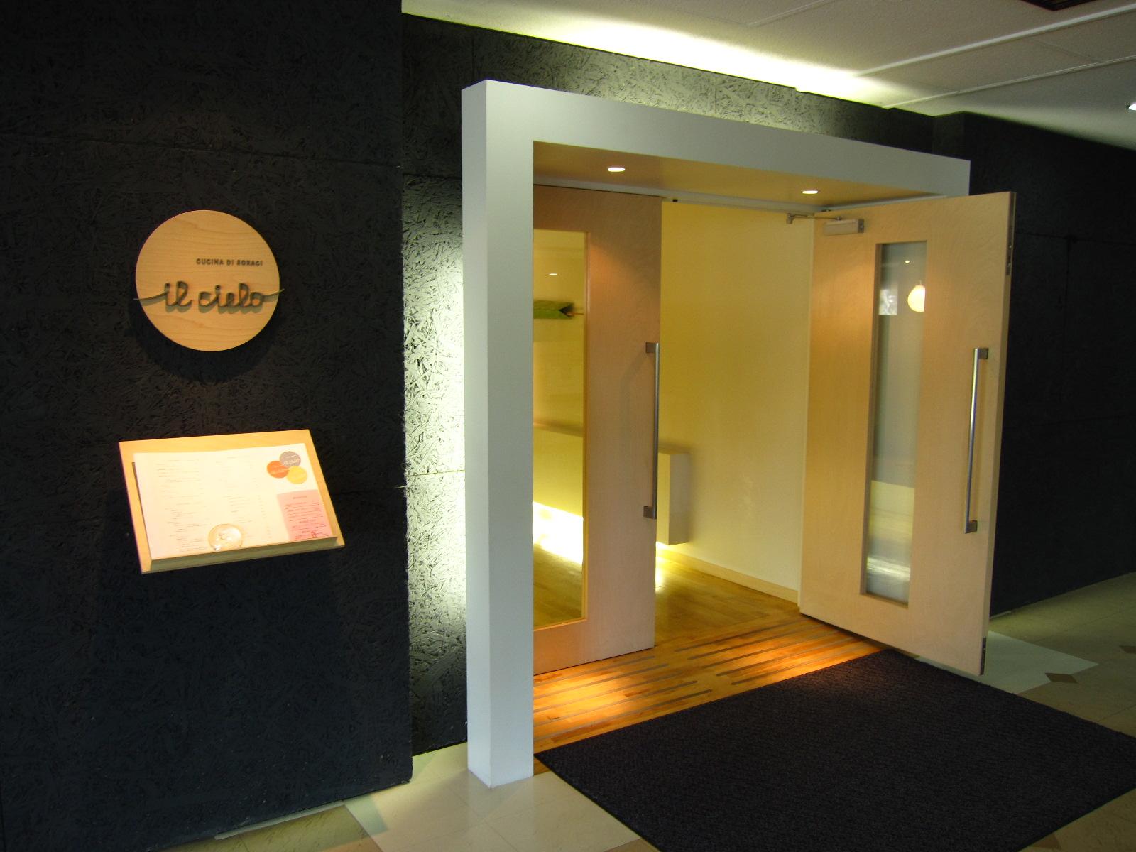滝川ホテル 三浦華園 『イル・チエロ』
