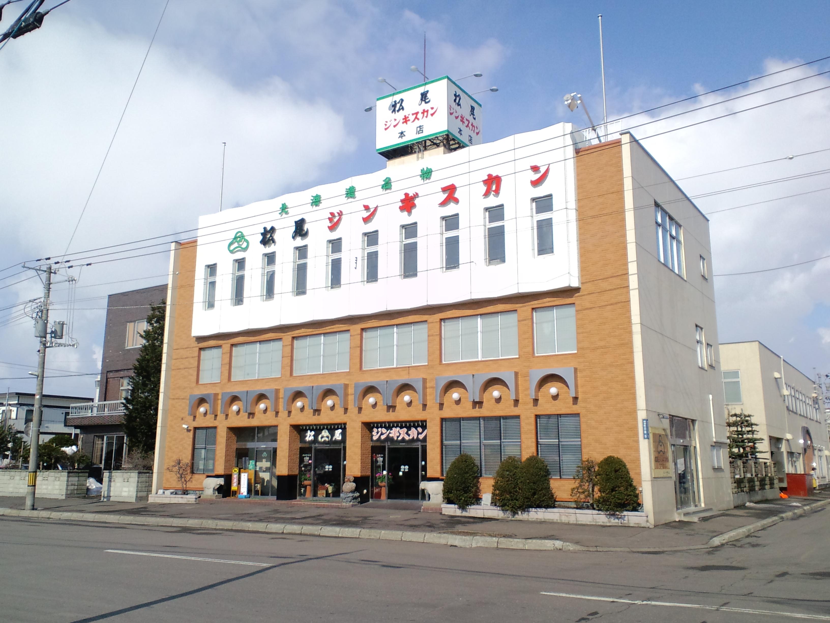 北海道名物 松尾ジンギスカン本店