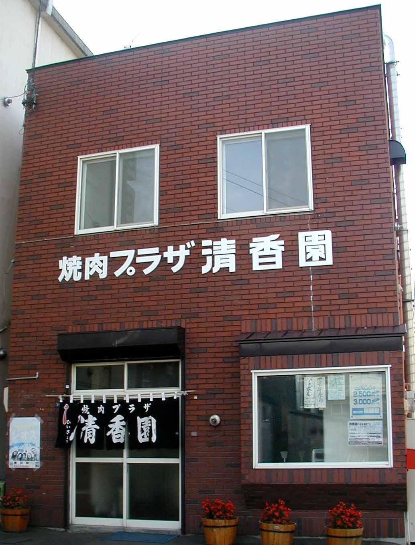 焼肉プラザ 清香園(せいこうえん)