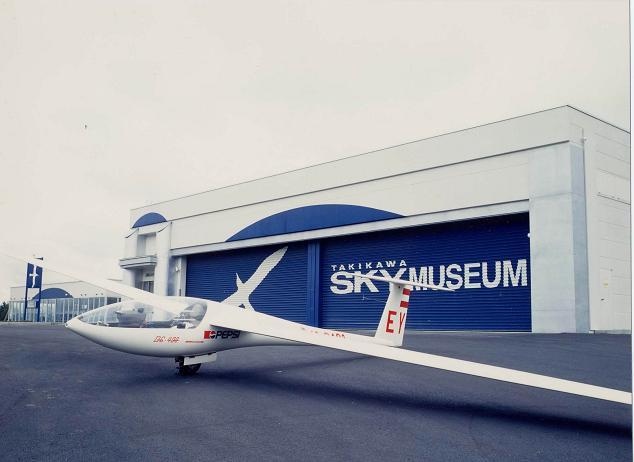 たきかわスカイミュージアム(滝川市航空動態博物館)