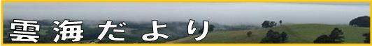 雲海だより バナー3