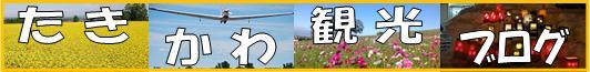 たきかわ観光ブログ  バナー