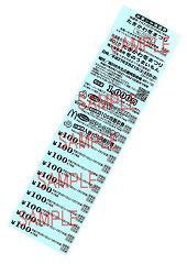 チケットサンプル画像