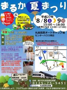 まるか夏まつり2015(小サイズ)