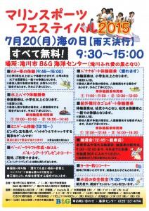 マリンスポーツフェスティバル2015