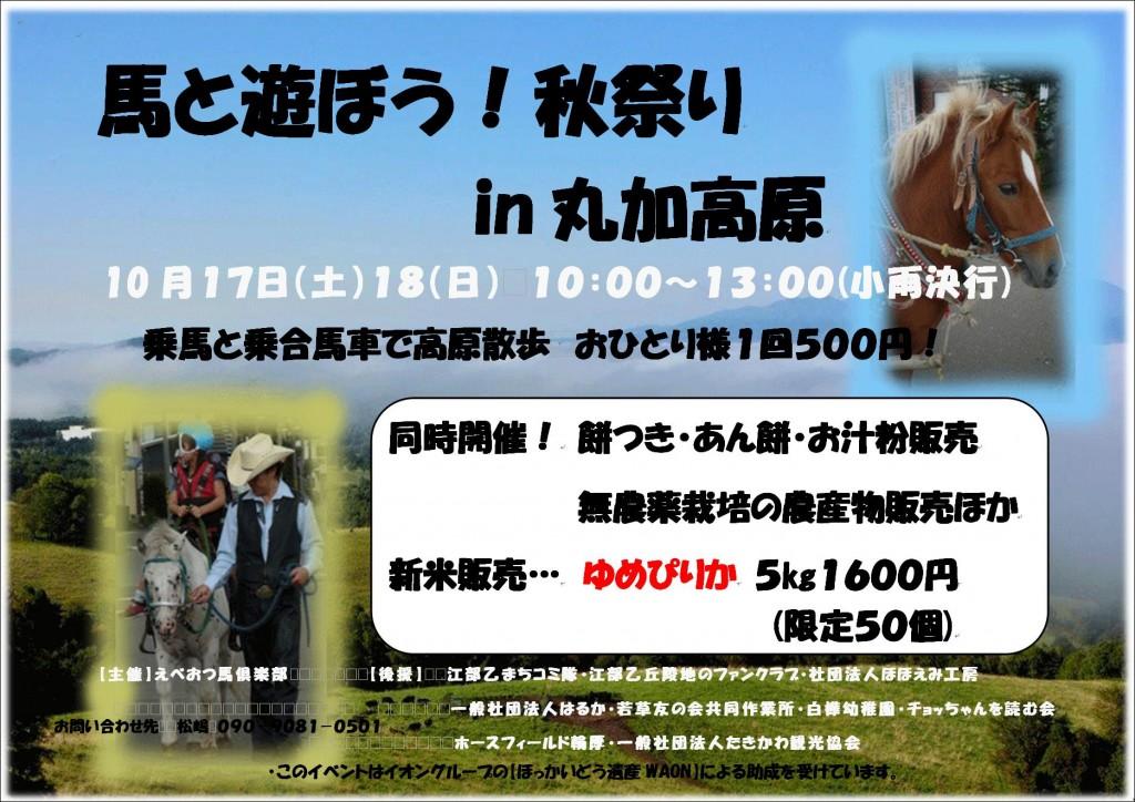 馬と遊ぼう!秋祭り in 丸加高原