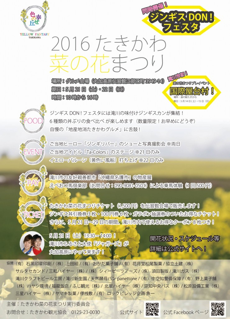 2016菜の花まつりチラシ [復元]