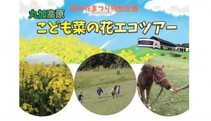 子供菜の花エコツアー(FB用)