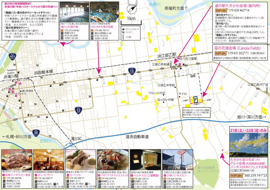 2016菜の花まつりチラシ裏(菜の花マップ)