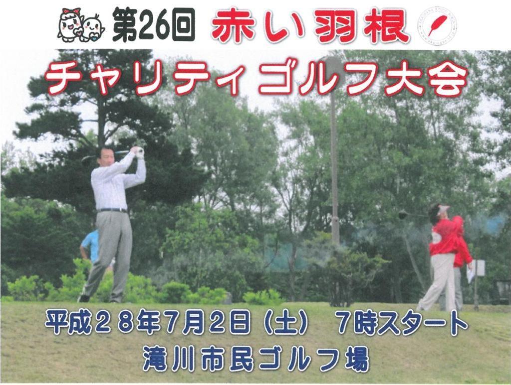 第26回赤い羽根チャリティゴルフ大会(表紙)