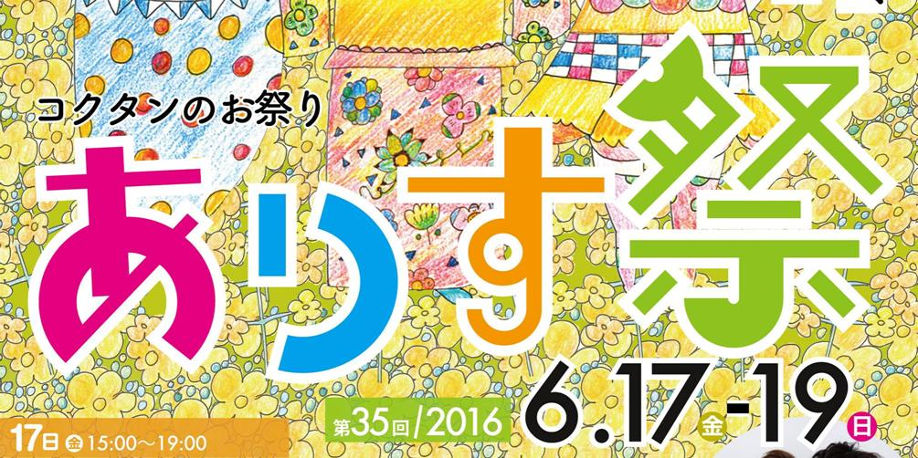 國學院アリス祭2016(FB)