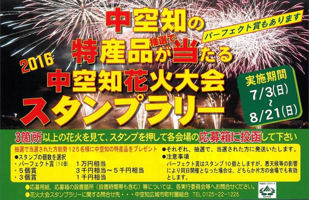 中空知花火大会スタンプラリー(HP)