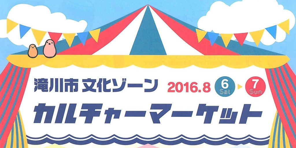 滝川市文化ゾーン カルチャーマーケットFB3