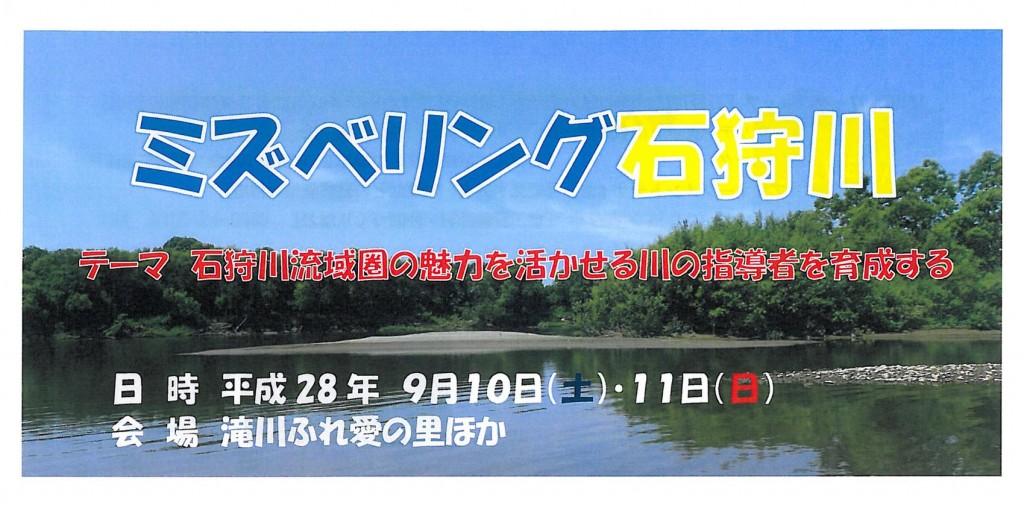 ミズベリング石狩川(FB)