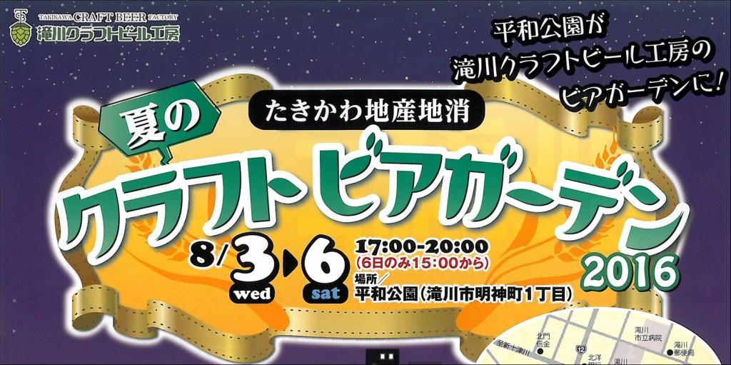 たきかわ地産地消 夏のクラフトビアガーデン2016(FB)