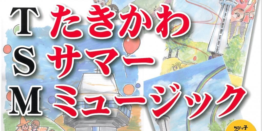 たきかわサマーミュージック(FB)
