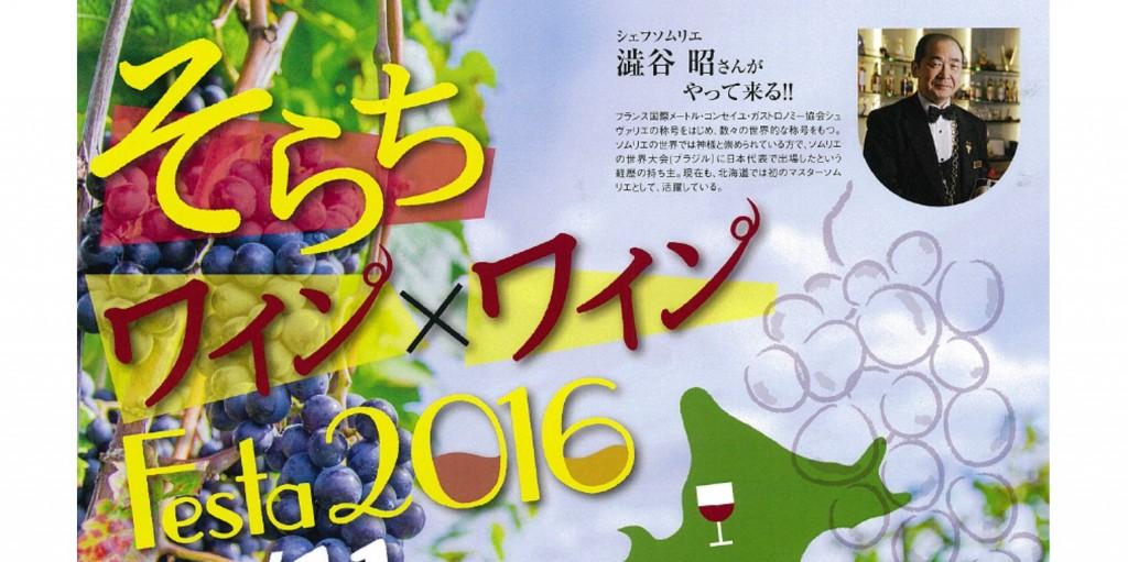 そらちワイン×ワインFesta2016(FB)