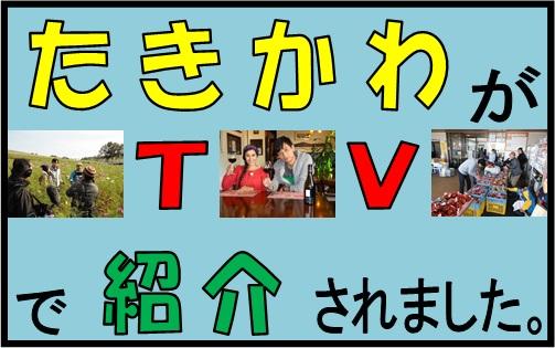 LOVE北海道