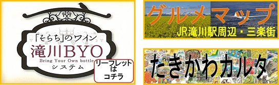 BYO&たきかわカルタ&グルメマップ