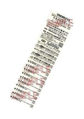 チケットサンプル