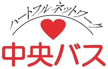 北海道中央バス(株)バス事業部