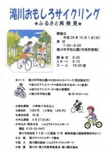 滝川おもしろサイクリング①【ポスター】