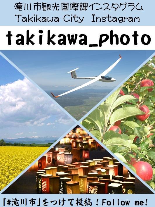 takikawa_photo
